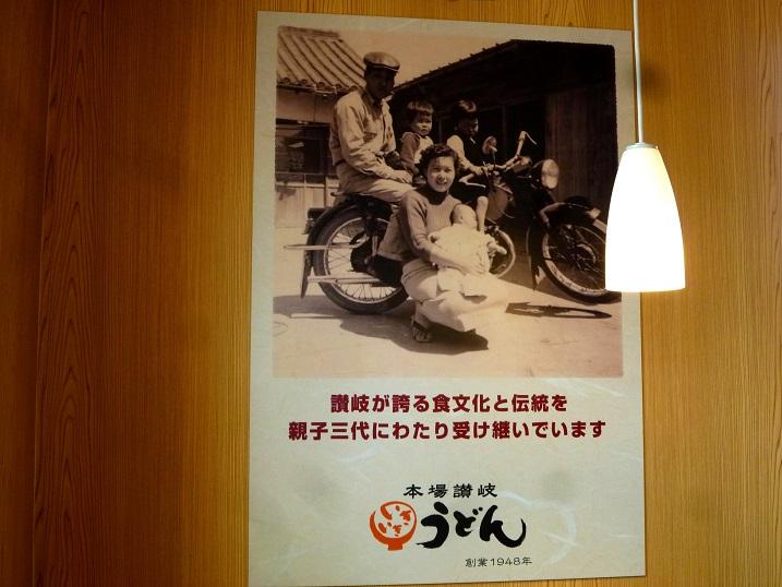 いきいきいうどん店7