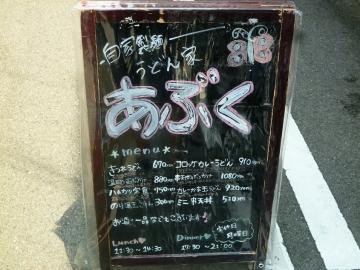 うどん家あぶく店5