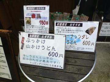 賞讃メニュー3