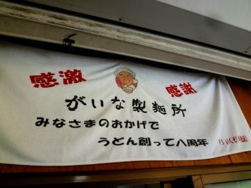 がいな製麺所店内5
