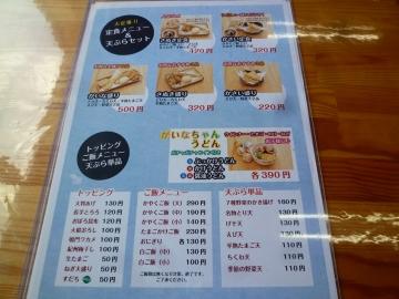 がいな製麺所メニュー3