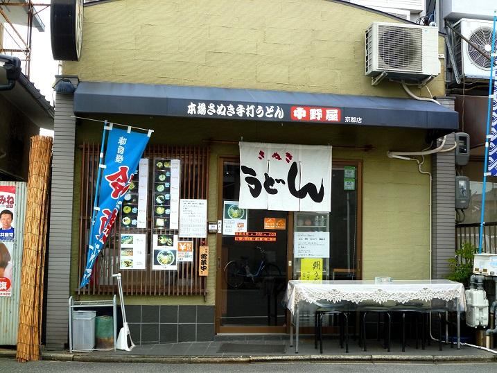 中野屋ひやかけ7