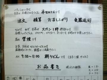中野屋ひやかけ6