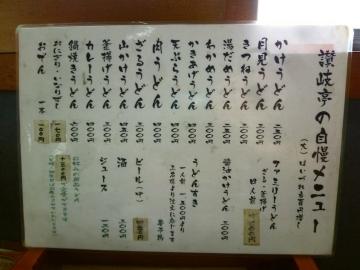 安藤製麺所店2