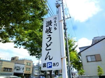 きむらや店5