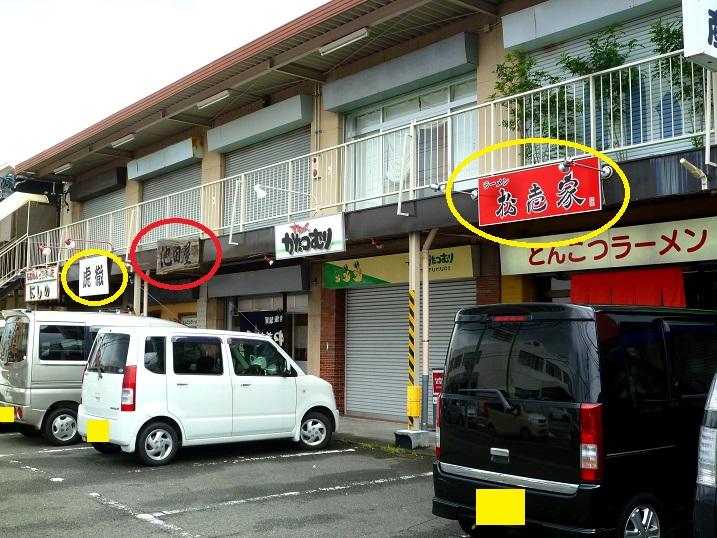 池田屋店5