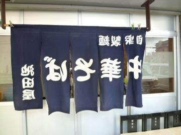 池田屋店1