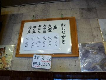 池田屋店3