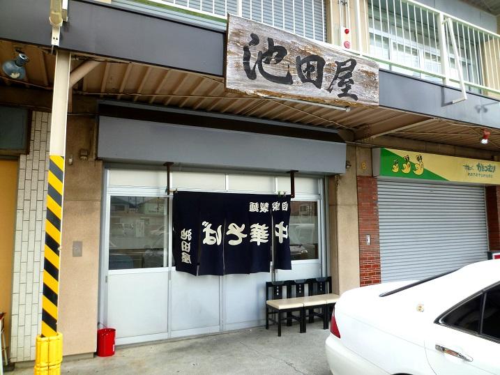 池田屋店2
