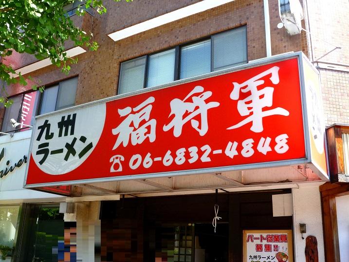 福将軍店1