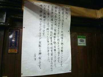 福将軍店3