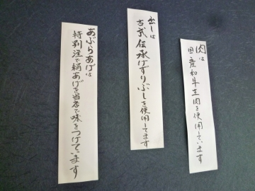 阿波半田製麺所メニュー3