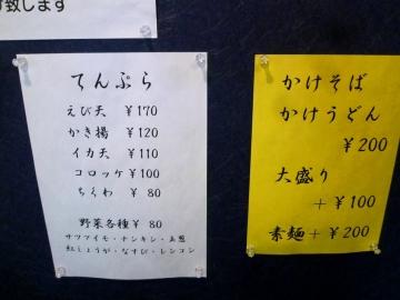 阿波半田製麺所メニュー4