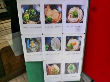 阿波半田製麺所メニュー5