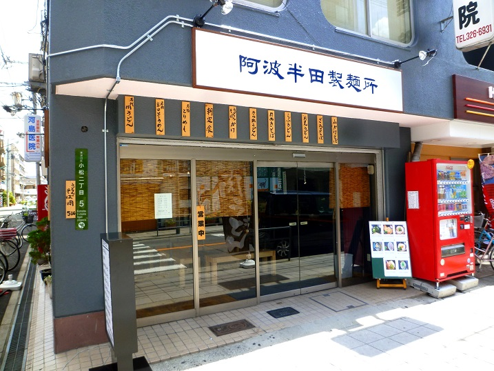 阿波半田製麺所店1