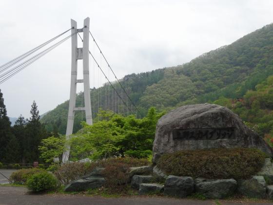 上野村スカイブリッジ1