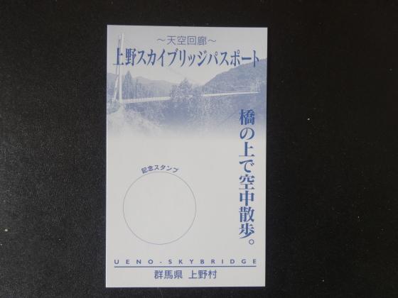 上野村スカイブリッジ 記念スタンプカード