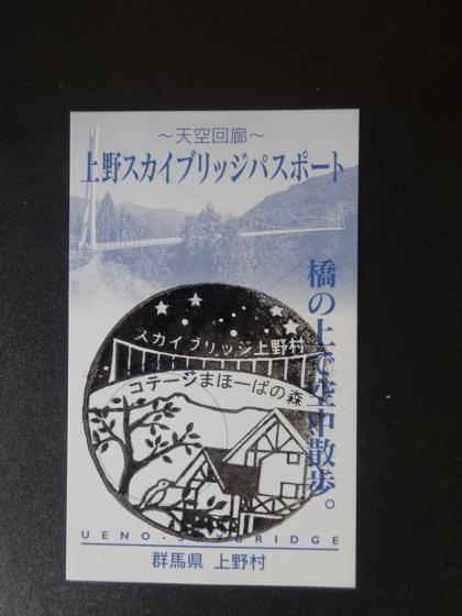 上野村スカイブリッジ 記念スタンプカード2