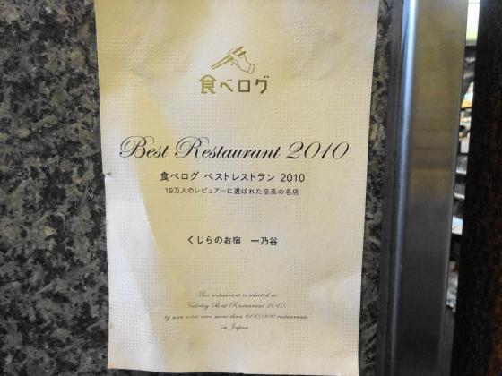 2010年ベストレストラン くじらのお宿