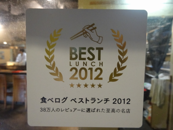 2012年ベストレストラン くじらのお宿