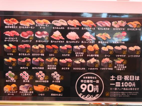 はま寿司 メニュー2