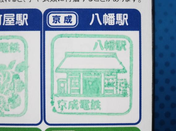 スタンプ 八幡駅