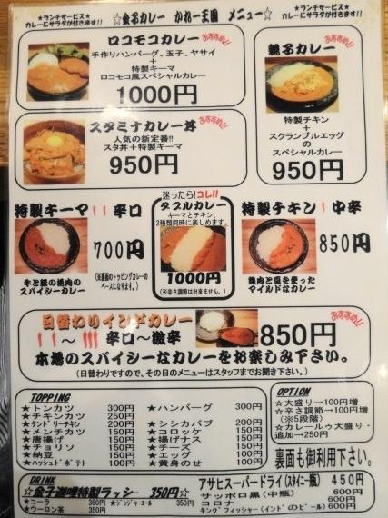 金子カレー メニュー1