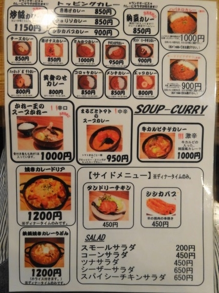 金子カレー メニュー2