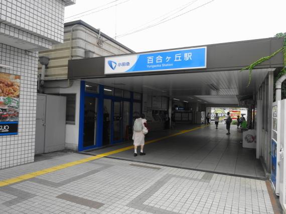 百合ケ丘駅