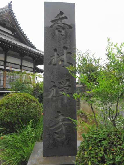 香林寺 その1