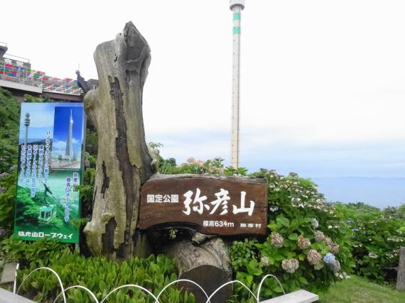 弥彦山 登頂記念