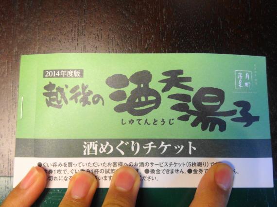 月岡温泉 酒巡りチケット