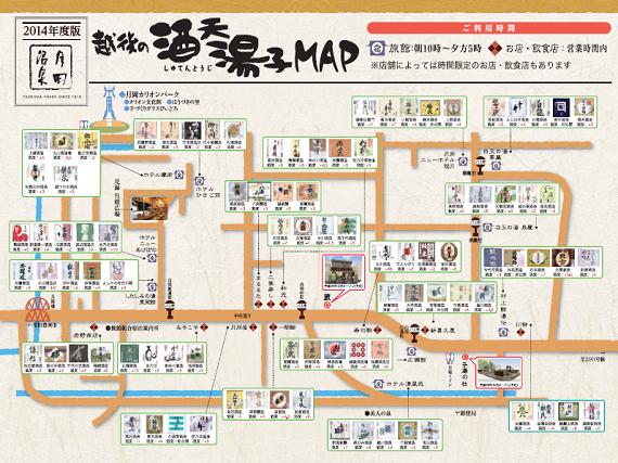 月岡温泉 酒巡りマップ