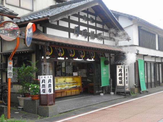月岡温泉 饅頭屋