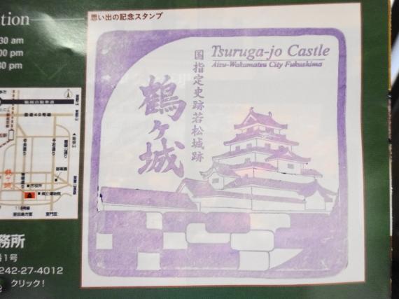 鶴ヶ城 記念スタンプ