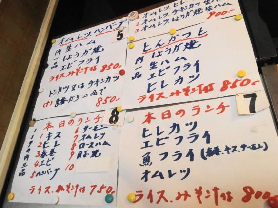 キッチン竹の子 メニュー
