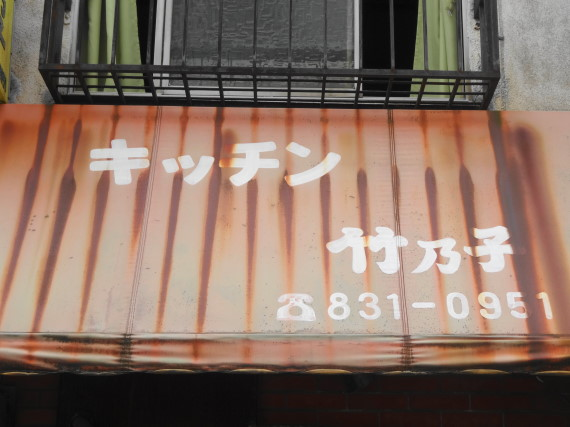 キッチン竹の子 看板