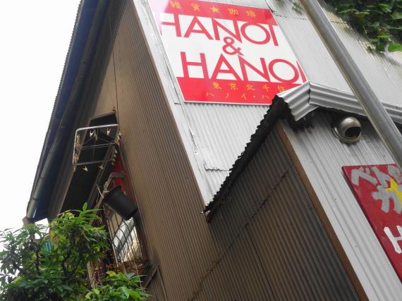 ハノイ・ハノイ 写真2