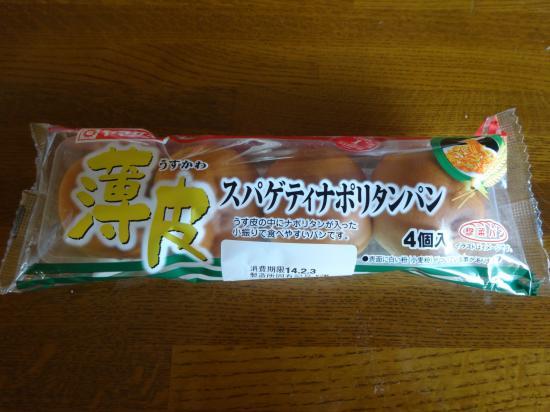ヤマザキ スパゲティナポリタンパン