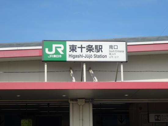 東十条駅南口2