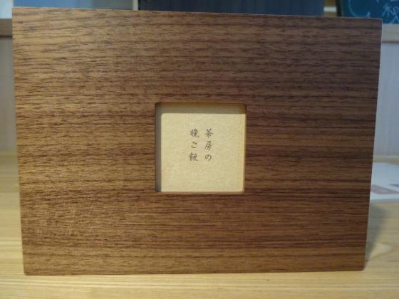 北斎茶房 メニュー