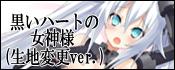 黒いハートの女神様(生地変更ver.)