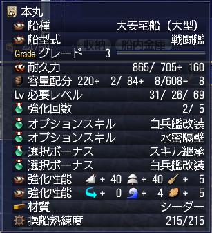 大安宅船 2.jpg