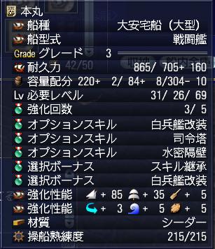 大安宅船 3.jpg