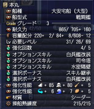 大安宅船 4.jpg