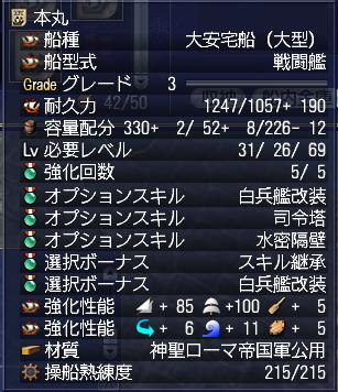 大安宅船 5.jpg