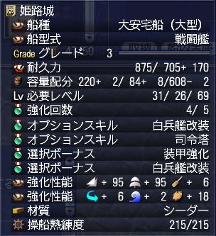 姫路城 4.jpg