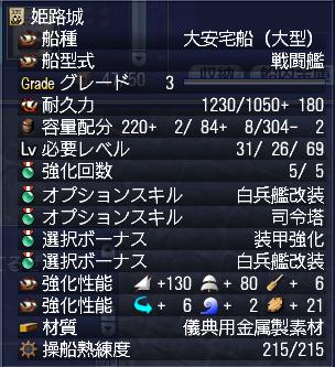 姫路城 5.jpg