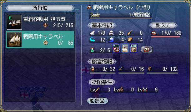 戦闘用キャラベル1.jpg