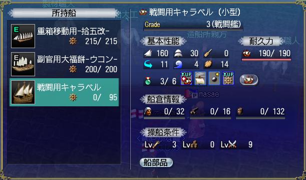 戦闘用キャラベル2.jpg